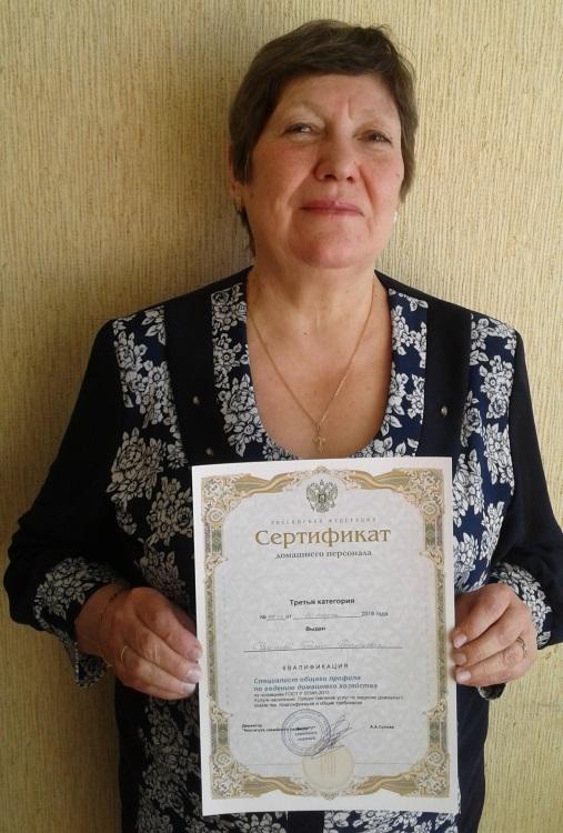 nyanya-s-sertifikatom
