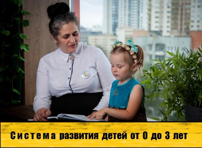 система развития детей от 0 до 3 лет
